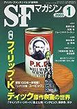 S-Fマガジン 2003年01月号 (通巻561号) 特集:フィリップ・K・ディック原作映画の世界