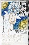 ウルフガイDNA〈12〉メイwhiteメイblack―月光魔術団2 (月光魔術團)