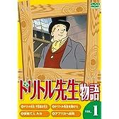 ドリトル先生物語1[DVD]