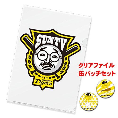 阪神タイガースグッズ 2016おっ!サンテレビ クリアファイル・缶バッチセット