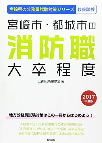 宮崎市・都城市の消防職大卒程度 2017年度版 (宮崎県の公務員試験対策シリーズ)