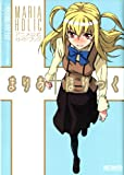 まりあ†ほりっく アニメ公式ガイドブック (MFコミックス アライブシリーズ)