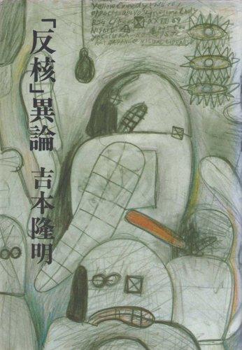 「反核」異論 (1983年) / 吉本 隆明