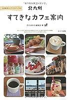 北九州 すてきなカフェ案内