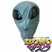 バラエティ本舗 宇宙人 グレイ風 マスク [ お面 かぶりもの ホラー エイリアン グレー 仮面 ハロウィン 仮装 なりきりマスク ]