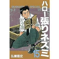 ハロー張りネズミ(15) (ヤングマガジンコミックス)