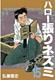 ハロー張りネズミ(15) (ヤンマガKCスペシャル)