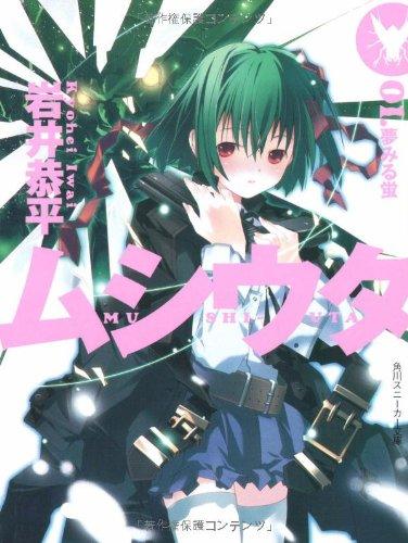 ムシウタ〈01〉夢みる蛍 (角川スニーカー文庫)