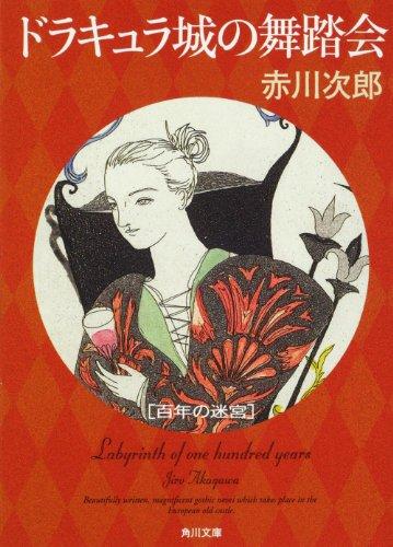 ドラキュラ城の舞踏会  百年の迷宮 (角川文庫)の詳細を見る