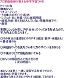 中学 英語 1年【応用】問題集 DVD 7枚セット (授業+テキスト+問題集)