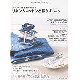 リネン&コットンと暮らす。Vol.6 (Heart Warming Life Series)
