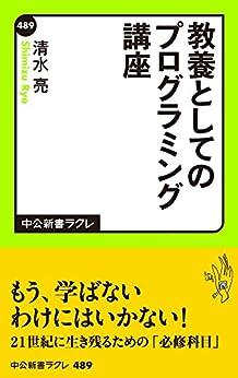 [清水亮]の教養としてのプログラミング講座 (中公新書ラクレ)