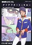機動戦士ガンダム デイアフタートゥモロー ―カイ・シデンのメモリーより― (1) (角川コミックス・エース)