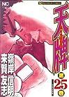 天牌 麻雀飛龍伝説 第25巻