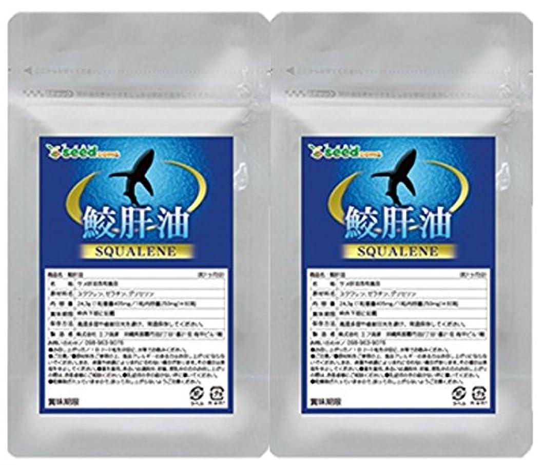 複合排出不注意スクワレン 鮫肝油 (深海鮫の力強い生命力!!) (約2ケ月分)