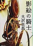影絵の騎士 (集英社文庫)