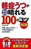 軽症うつがみるみる晴れる100のコツ 決定版 (100のコツシリーズ)