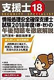 支援士18 情報処理安全確保支援士試験2018年度(春・秋)の午後問題を徹底解説