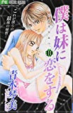 僕は妹に恋をする 10 (フラワーコミックス)