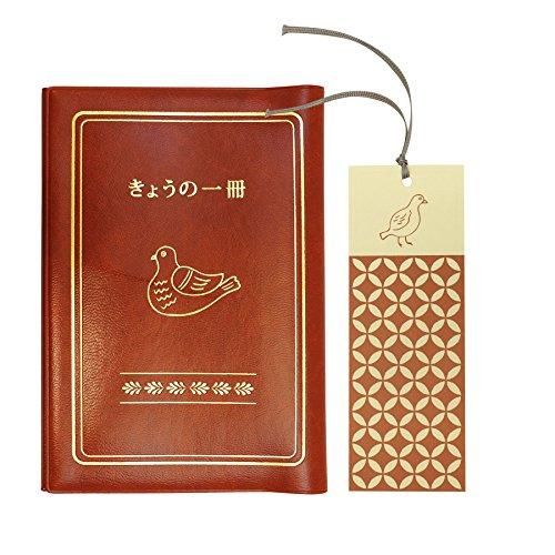 文庫サイズ ニューレトロ ブックカバー 鳥(しおり付き)【ブラウン】 GB226 BR