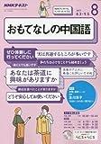 NHKラジオ おもてなしの中国語 2017年8月号 [雑誌] (NHKテキスト)