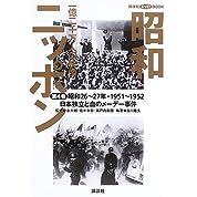 昭和ニッポン〈第4巻〉日本独立と血のメーデー事件―一億二千万人の映像 (講談社 DVD BOOK)