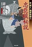 忠臣蔵秘説: 乾蔵人 隠密秘録(八) (光文社時代小説文庫)