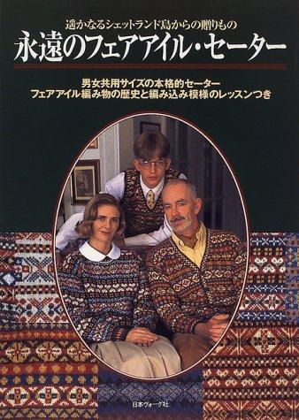 永遠のフェアアイル・セーター—遙かなるシェットランド島からの贈りもの