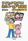 子どもが伸びる!親のユーモア練習帳―子どもの笑顔の作り方 (新紀元社の子育てシリーズ)
