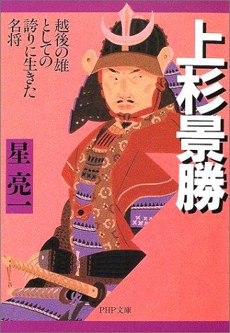 上杉景勝―越後の雄としての誇りに生きた名将 (PHP文庫)