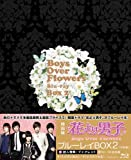花より男子~Boys Over Flowers ブルーレイBOX 2[Blu-ray/ブルーレイ]