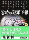 零時の犯罪予報 ミステリー傑作選(46) (講談社文庫)