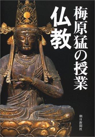梅原猛の授業 仏教の詳細を見る