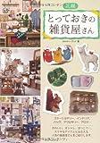 札幌とっておきの雑貨屋さん