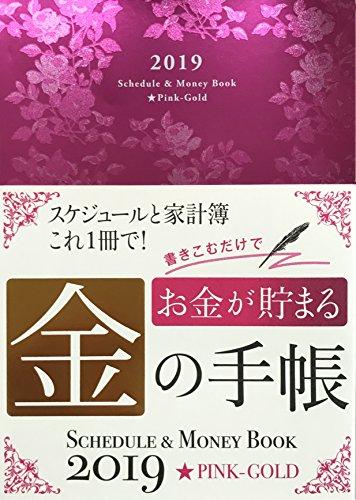 2019 Schedule & Money Book Pink Gold(2019 スケジュールアンドマネーブック ピンクゴールド)