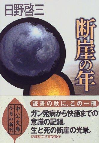 断崖の年 (中公文庫)
