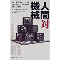 人間対機械―チェス世界チャンピオンとスーパーコンピューターの闘いの記録