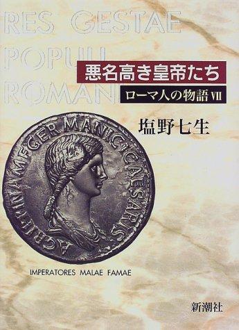 ローマ人の物語 (7) 悪名高き皇帝たちの詳細を見る