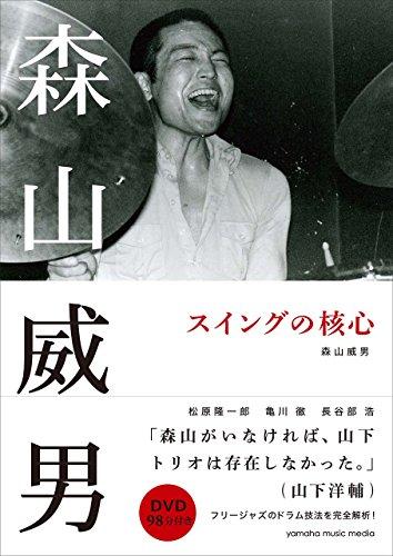 森山威男 スイングの核心 【DVD付】
