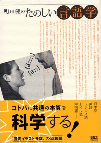 町田健のたのしい言語学の詳細を見る