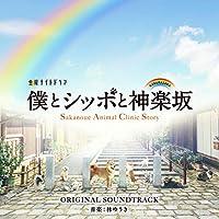 僕とシッポと神楽坂<Strings ver.>