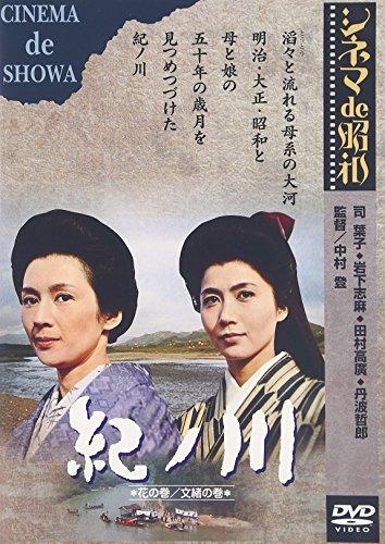 あの頃映画 「紀ノ川」 [DVD]の詳細を見る