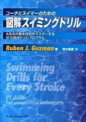 コーチとスイマーのための図解スイミングドリル―4泳法の基本技術をマスターする91の競泳ドリルプログラム
