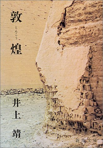 敦煌 (新潮文庫)