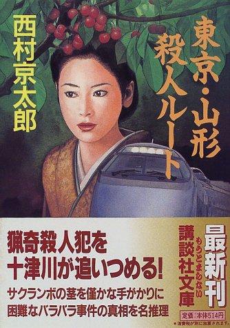 東京・山形殺人ルート (講談社文庫)の詳細を見る