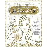 美人はこの一冊で始まる 基本のメイク (レタスクラブMOOK)