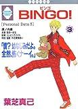 BINGO! (3) (冬水社・いち好きコミックス)