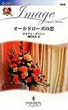 オールドローズの恋 (ハーレクイン・イマージュ)