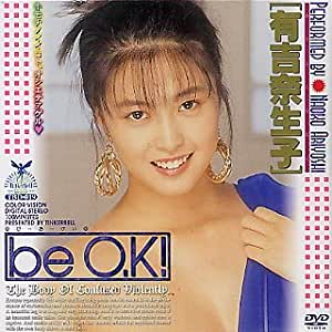 be O.K! 有吉奈生子 [DVD] TBD-019