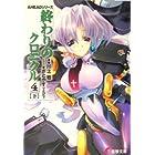 終わりのクロニクル 4(下) AHEADシリーズ (電撃文庫)